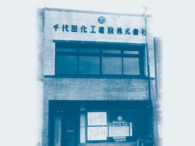 千代田 化工 建設