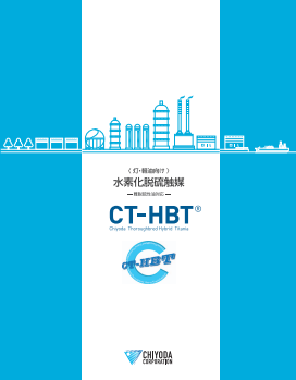 CT-HBT<sub>®</sub> - Chiyoda Thoroughbred Hybrid Titania - (Japanese only)