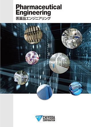 Pharmaceutical Engineering (Japanese only)